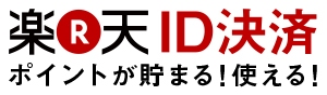 IL BISONTE イルビゾンテ 楽天ID決済 プレゼント 通販 正規取扱い